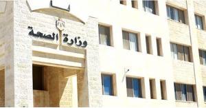 دعوة هامة من وزارة الصحة لأقسام الإسعاف والطوارئ