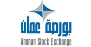 بورصة عمان مباشر