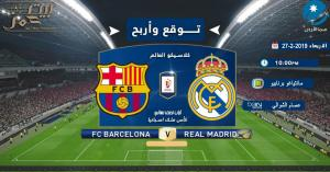 توقع نتيجة مباراة الكلاسيكو بين برشلونة وريال مدريد واربح مع سما الاردن