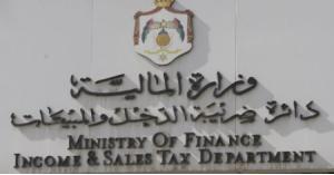 الضريبة تحدد الموعد الاخير للإعفاء من كامل الغرامات