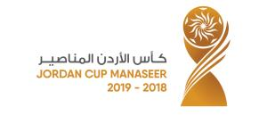 جدول مباريات كأس الأردن 2019