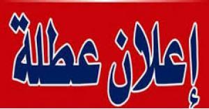 تعليق دوام المدارس في مؤتة