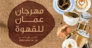 """""""مهرجان عمّان للقهوة ٢٠١٩"""" لأول مرة في الأردن"""