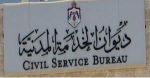 ديوان الخدمة المدنية يلغي إعلان التوظيف