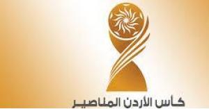 كأس الاردن 2019