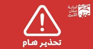 تحذيرات للأردنيين