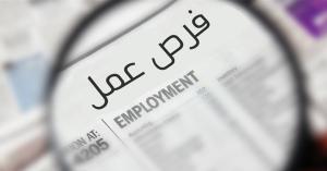 """حقيقة توفر فرص عمل للأردنيين بـ""""220 وللسوريين بـ 350 دينار"""""""