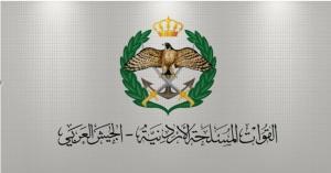 اعلان صادر عن القيادة العامة للقوات المسلحة الأردنية