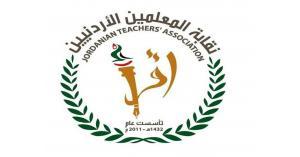نتائج انتخابات نقابة المعلمين الأردنيين .. تحديث