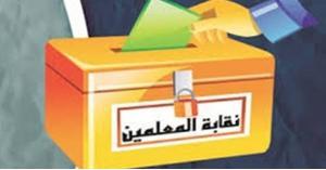 نتائج انتخابات نقابة المعلمين 2019