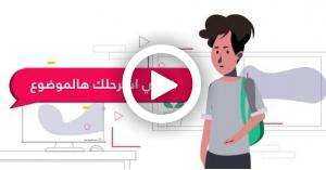 التربية تنشر توضيح هام لطلبة التوجيهي..(فيديو)