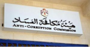 توقيف أربعة متهمين بقضايا فساد بالجويدة