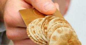 الضريبة تحدد الموعد الرسمي لصرف دعم الخبز 2019