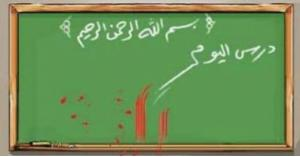 ضرب مدير مدرسة في الرصيفة