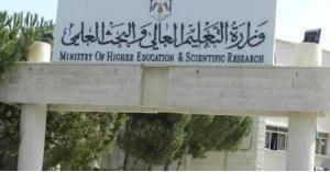 قرار هام من التعليم العالي
