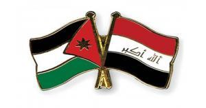 الأردن والعراق منافع متبادلة وتطلعات نحو المستقبل
