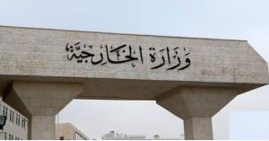 """""""الخارجية"""" لسما الاردن مطالبتنا مستمرة بالافراج عن المعتقلين الاردنيين في سوريا"""