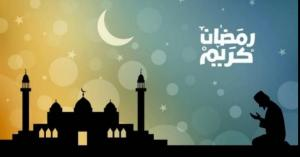 موعد اول ايام شهر رمضان وامساكية رمضان