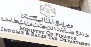 دعوة هامة للمكلفين بتقديماقرارات ضريبة