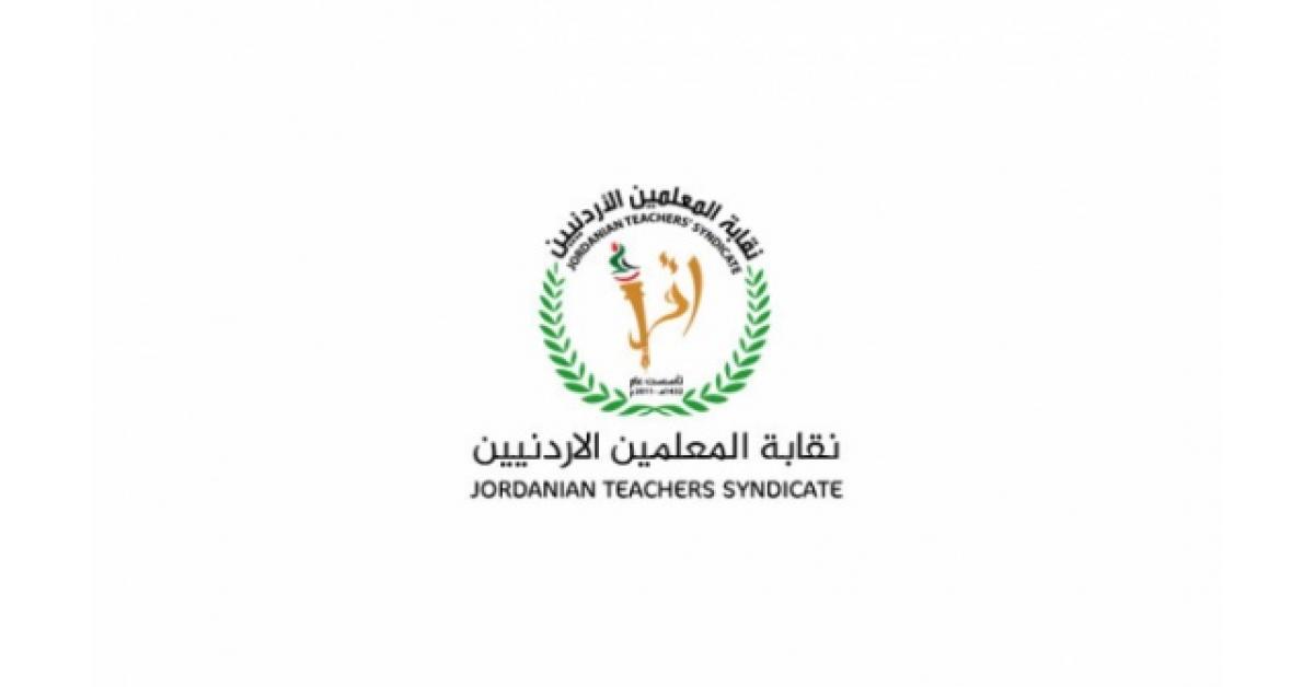 الفائزون بعضوية مجلس نقابة المعلمين.. أسماء