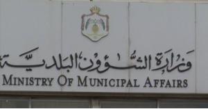 تكليف المومني القيام بأعمال أمين عام وزارة البلديات