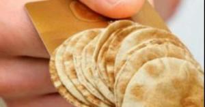 هل مبالغ دعم الخبز تفرض عليها رسوم أو اقتطاعات؟