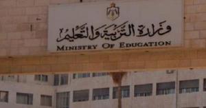 هام من التربية حول الامتحانات المدرسية في رمضان