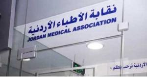 بدء انتخابات نقابة الأطباء الأردنيين