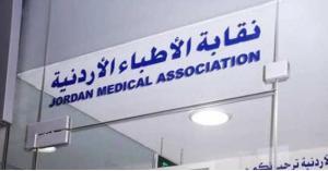 هزيمة الإخوان في انتخابات نقابة الأطباء