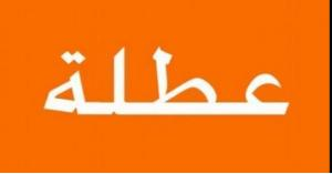 وزارة التربية تقرر تعطيل مدارس