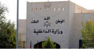 تشكيلات إدارية جديدة في وزارة الداخلية