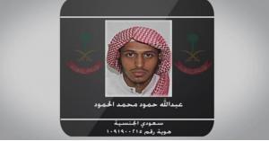 وصية داعشي سعودي حاول تنفيذ عملية..صورة