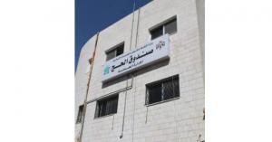 صندوق الحج يؤجل أقساط الأردنيين في رمضان