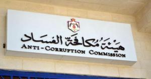 تعديل نظام حماية الشهود والمخبرين في الأردن