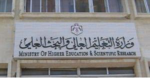 قرارات هامة لمجلس هيئة اعتماد مؤسسات التعليم العالي