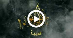 بالفيديو.. لقطات تعرض لأول مرة من مسلسل باب الحارة الجزء العاشر