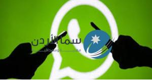 وكالة سما الاردن الاخبارية تطلق خدمة الاخبار العاجلة عبر واتس اب