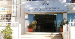 تفاصيل ترتيبات الحج 2019 وزارة الاوقاف والشؤون والمقدسات الاسلامية