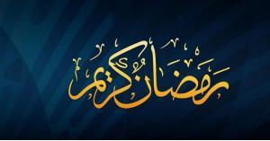 إمساكية رمضان 2019
