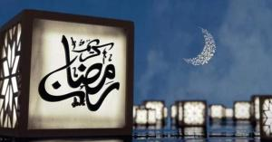 عقوبة الافطار علنا في رمضان