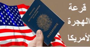 قرعة الهجرة الى امريكا 2020.. رابط