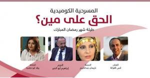 """أبو الخير يكشف لسما الاردن تفاصيل مسرحية """"الحق على مين""""..صور"""