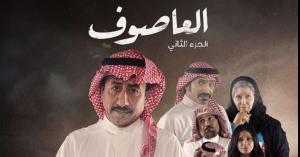 مسلسل العاصوف    السعودية