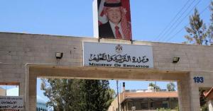 بيان هام من وزارة التربية بخصوص الإمتحانات