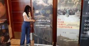 """فيلم """"وما جاء الفجر"""" للأردنية الصبيحي يحصد ثالث جائزة دولية (صور)"""