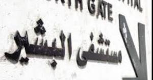 اعتداء عشرينية على طبيبة في مستشفى البشير