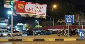 """""""أتجوزني بقى يا أحمد""""..لافتة أثارت غضب المواطنين بمصر"""