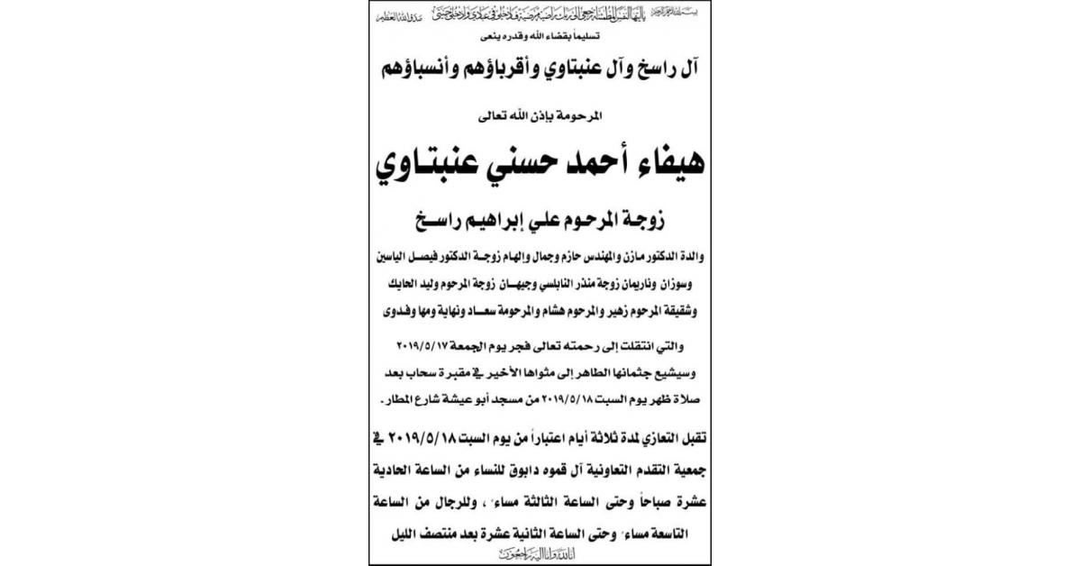 جدة جلالة الملكة رانيا العبدالله في ذمة الله