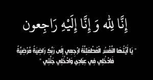 والدة الدكتورة سناء الحنيطي في ذمة الله