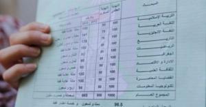 هام للأردنيين من حملة شهادات التوجيهي الأجنبية